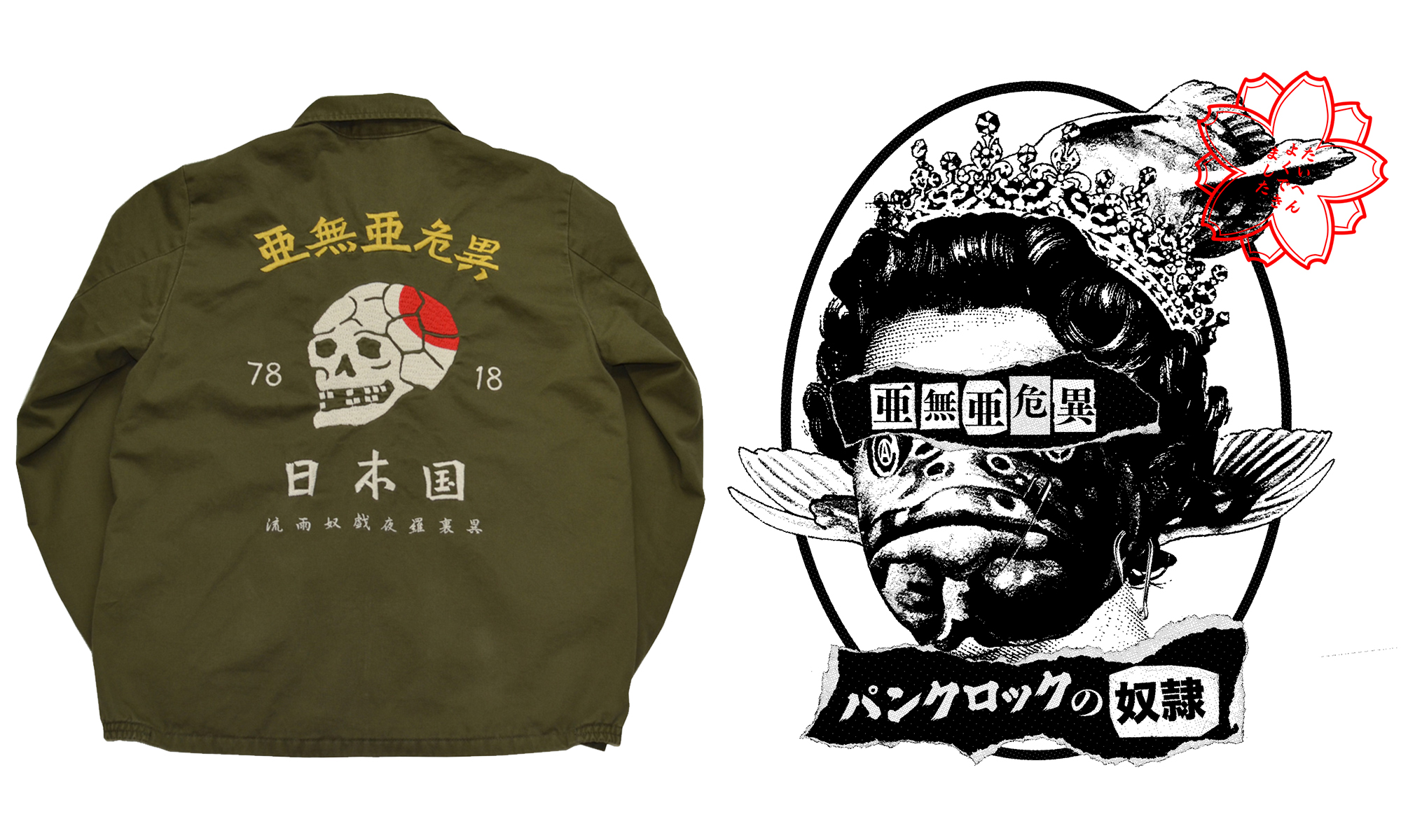 亜無亜危異 × RUDE GALLERY -Collaboration Jacket-