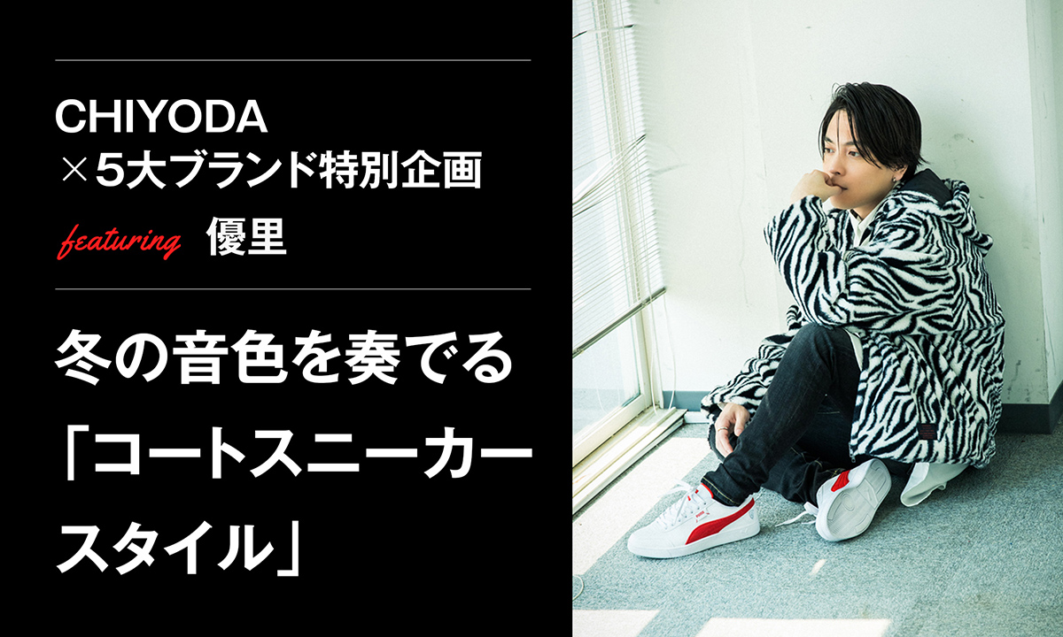 CHIYODA×5大ブランド特別企画 featuring 優里  冬の音色を奏でる「コートスニーカースタイル」