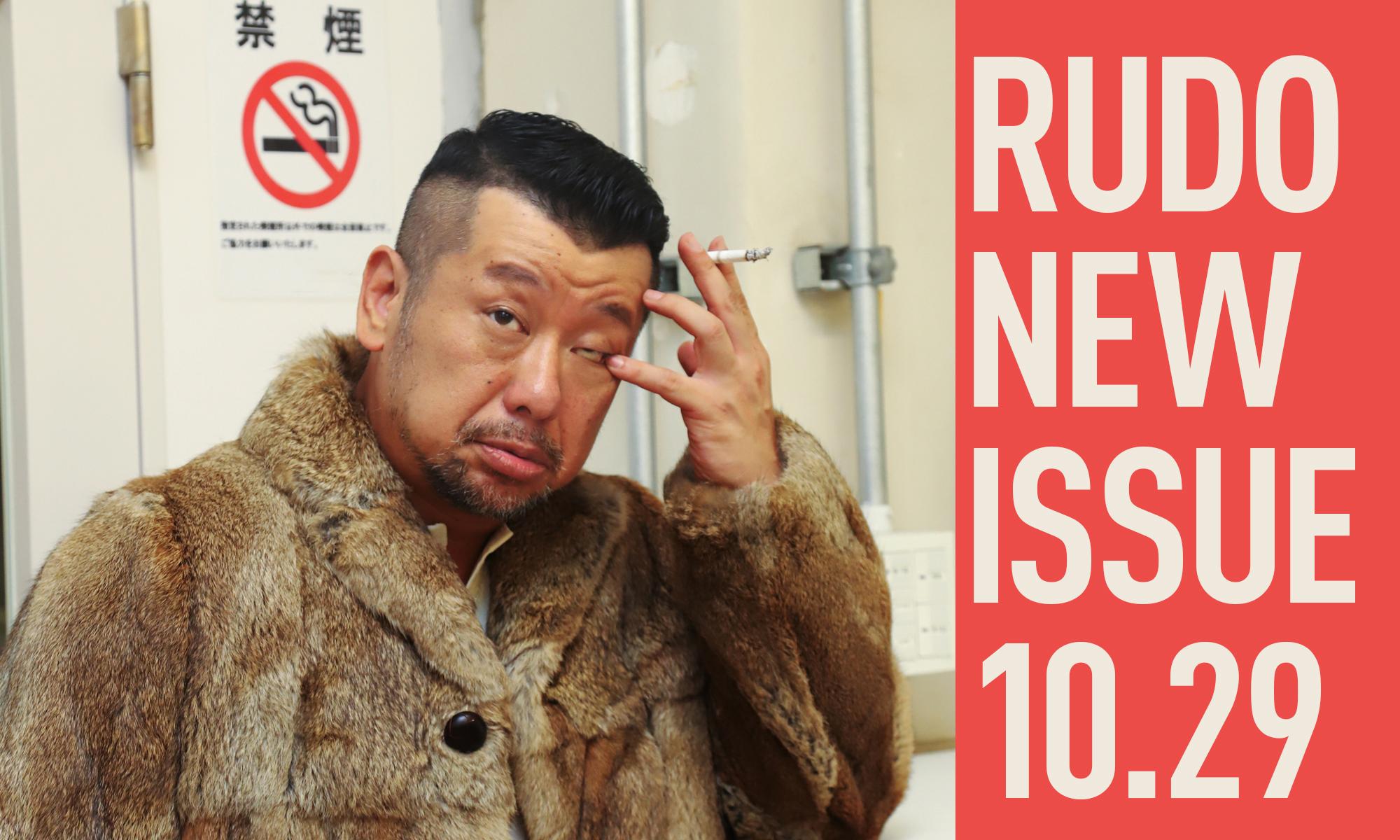 お久しぶりね。「RUDO」10月29日に再登場!