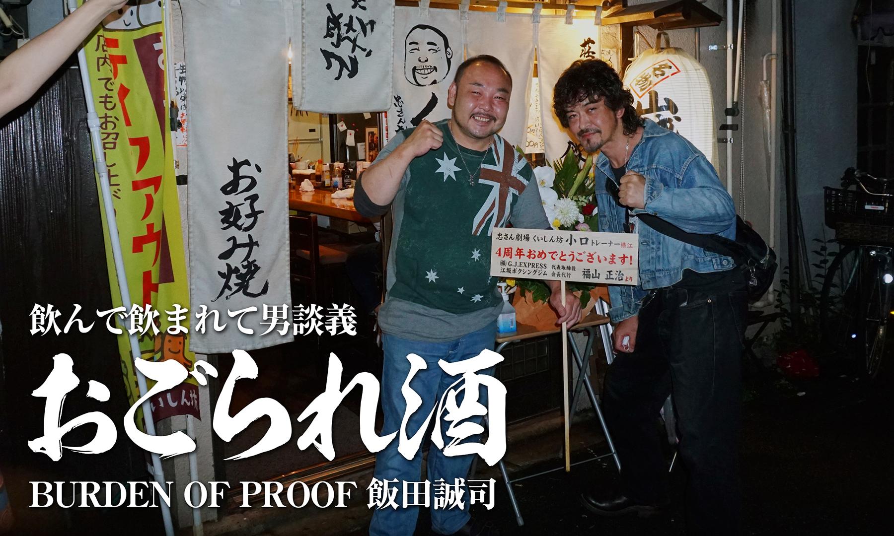 飲んで飲まれて男談義「おごられ酒」 BURDEN OF PROOF 飯田誠司