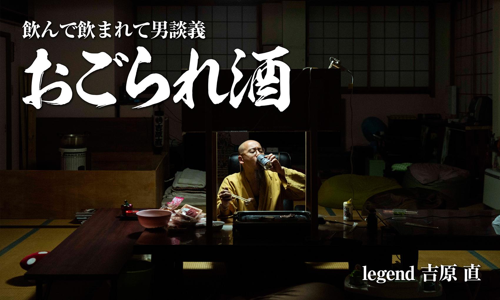 飲んで飲まれて男談義「おごられ酒」 legend 吉原 直