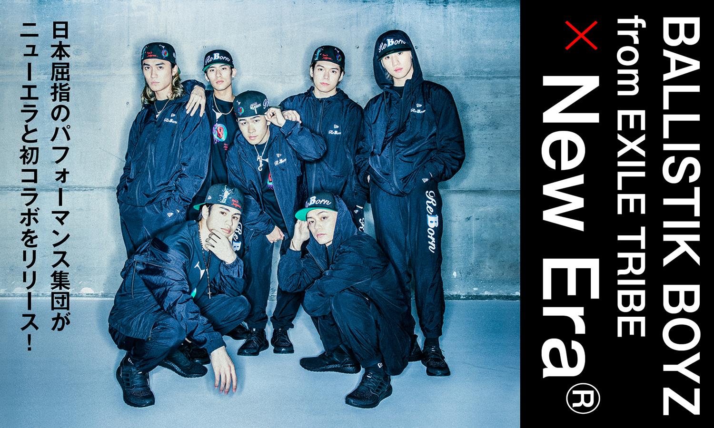 日本屈指のパフォーマンス集団がコラボアイテムをリリース!  -BALLISTIK BOYZ from EXILE TRIBE x New Era® –