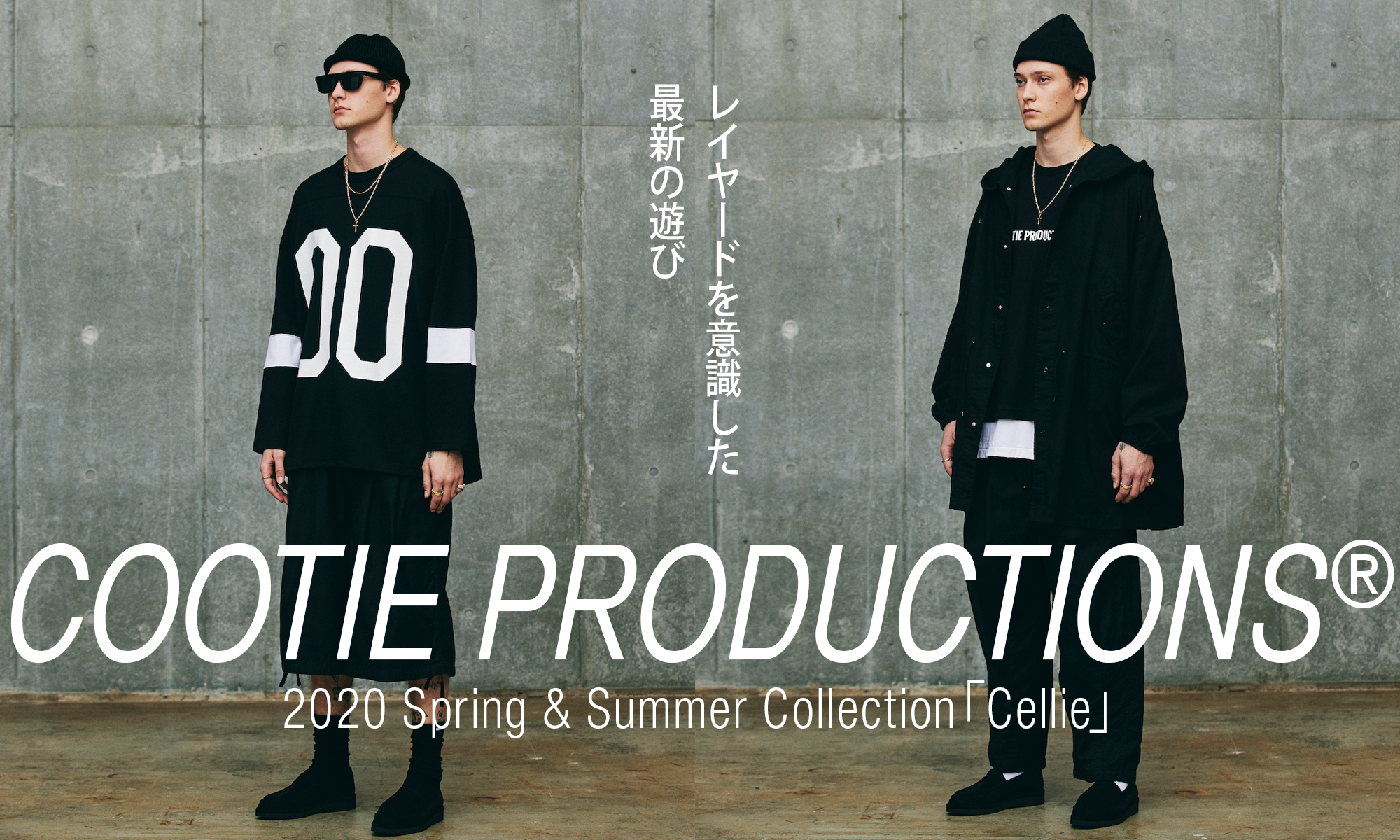 レイヤードを意識した最新の遊び COOTIE PRODUCTIONS® - 2020 Spring & Summer Collection「Cellie」-