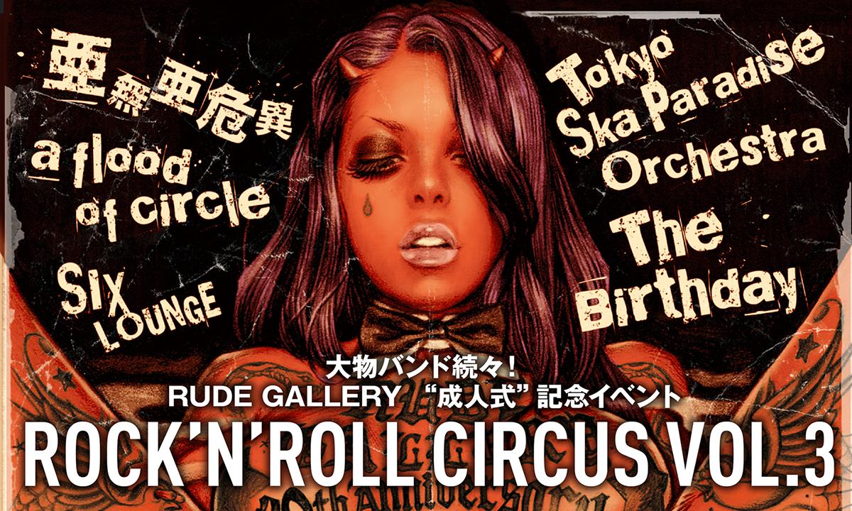 """大物バンド続々! RUDE GALLERY """"成人式""""記念イベント -ROCK'N'ROLL CIRCUS VOL.3-"""