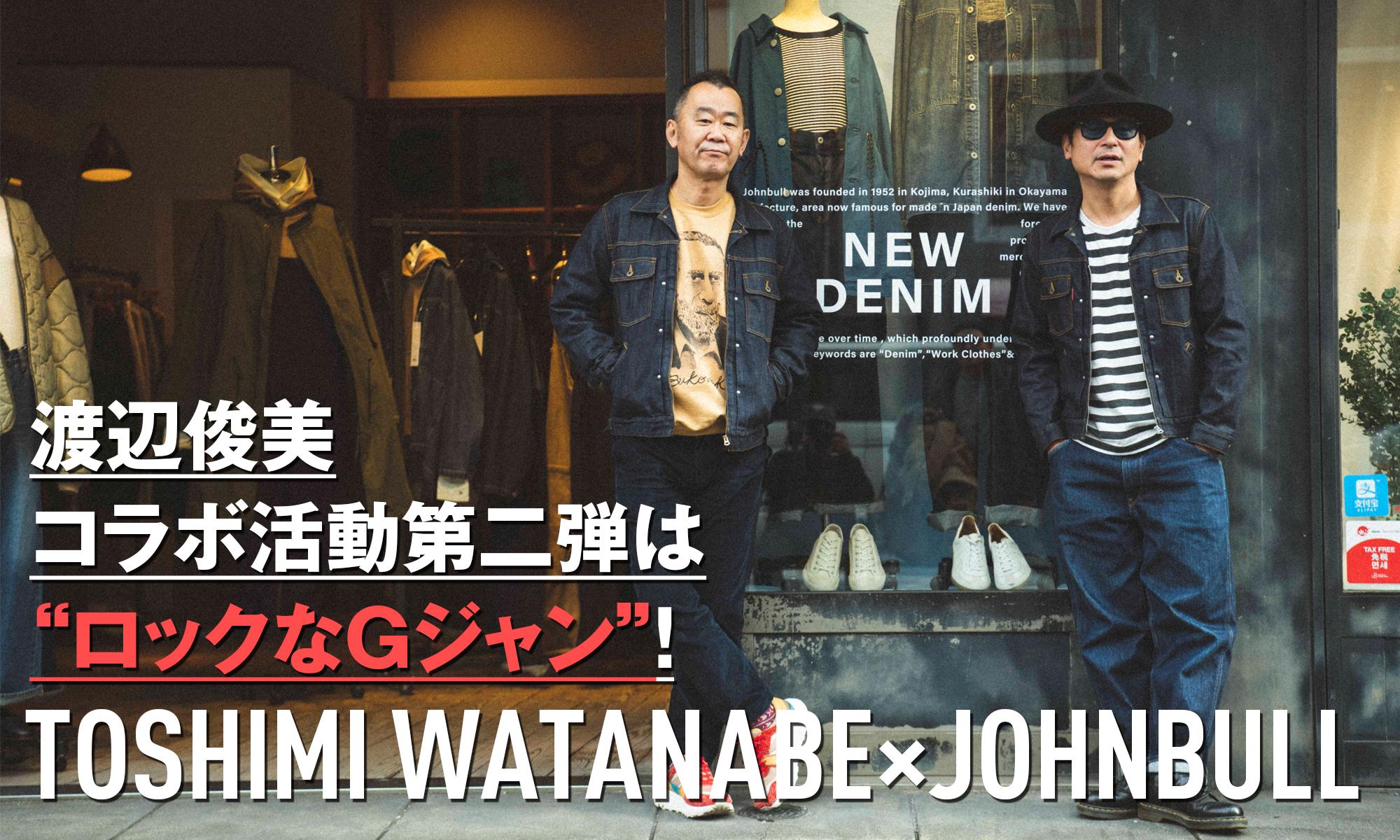 """渡辺俊美コラボ活動第二弾は""""ロックなGジャン""""! TOSHIMI WATANABE×JOHNBULL"""