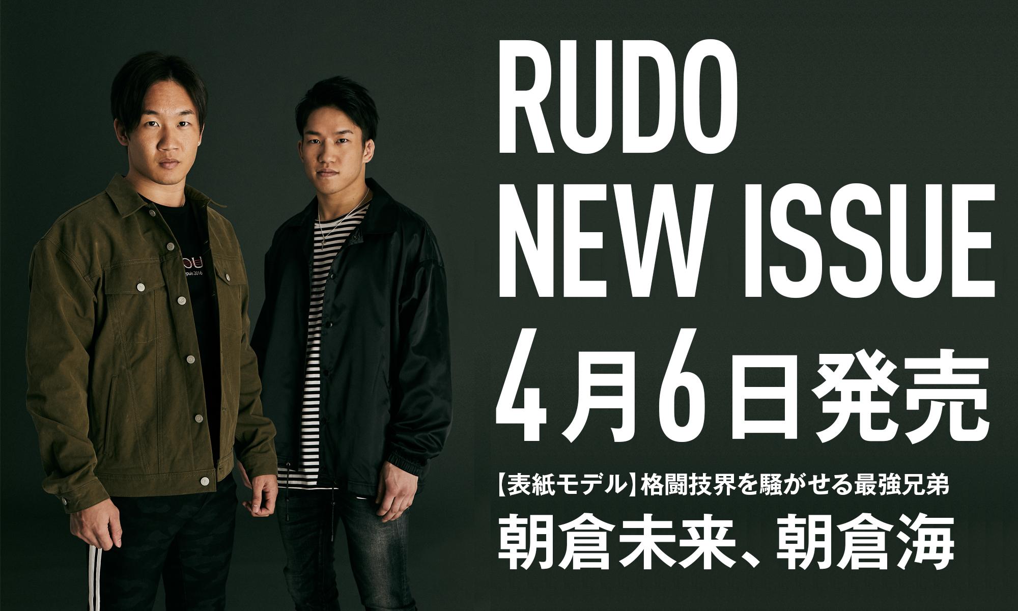 雑誌『RUDO 2020SS』4月6日発売!
