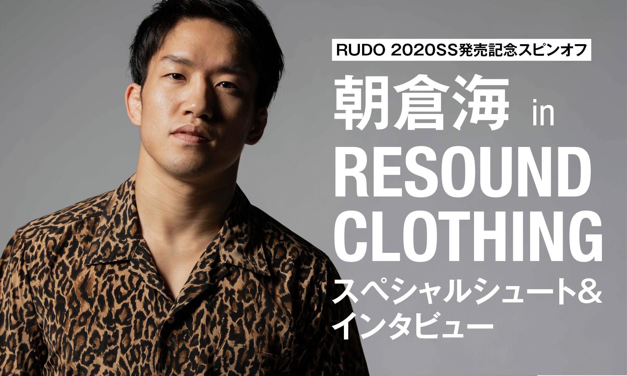 RUDO 2020SS発売記念スピンオフ -朝倉 海 in RESOUND CLOTHING-