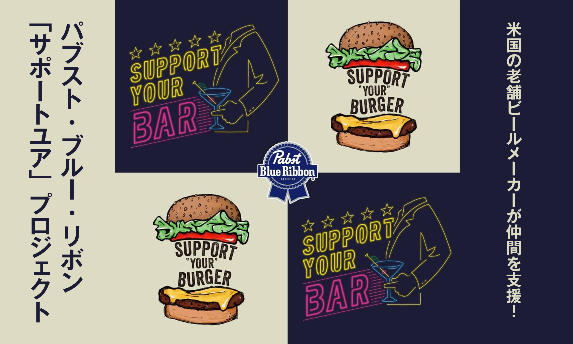 米国の老舗ビールメーカーが仲間を支援! -Pabst Blue Ribbon [SUPPORT YOUR]-