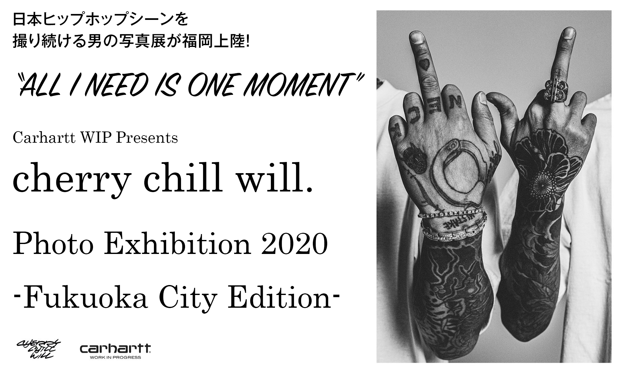 "日本ヒップホップシーンを撮り続ける男の写真展が福岡上陸! ""ALL I NEED IS ONE MOMENT"" Carhartt WIP Presents cherry chill will. Photo Exhibition 2020 -Fukuoka City Edition-"