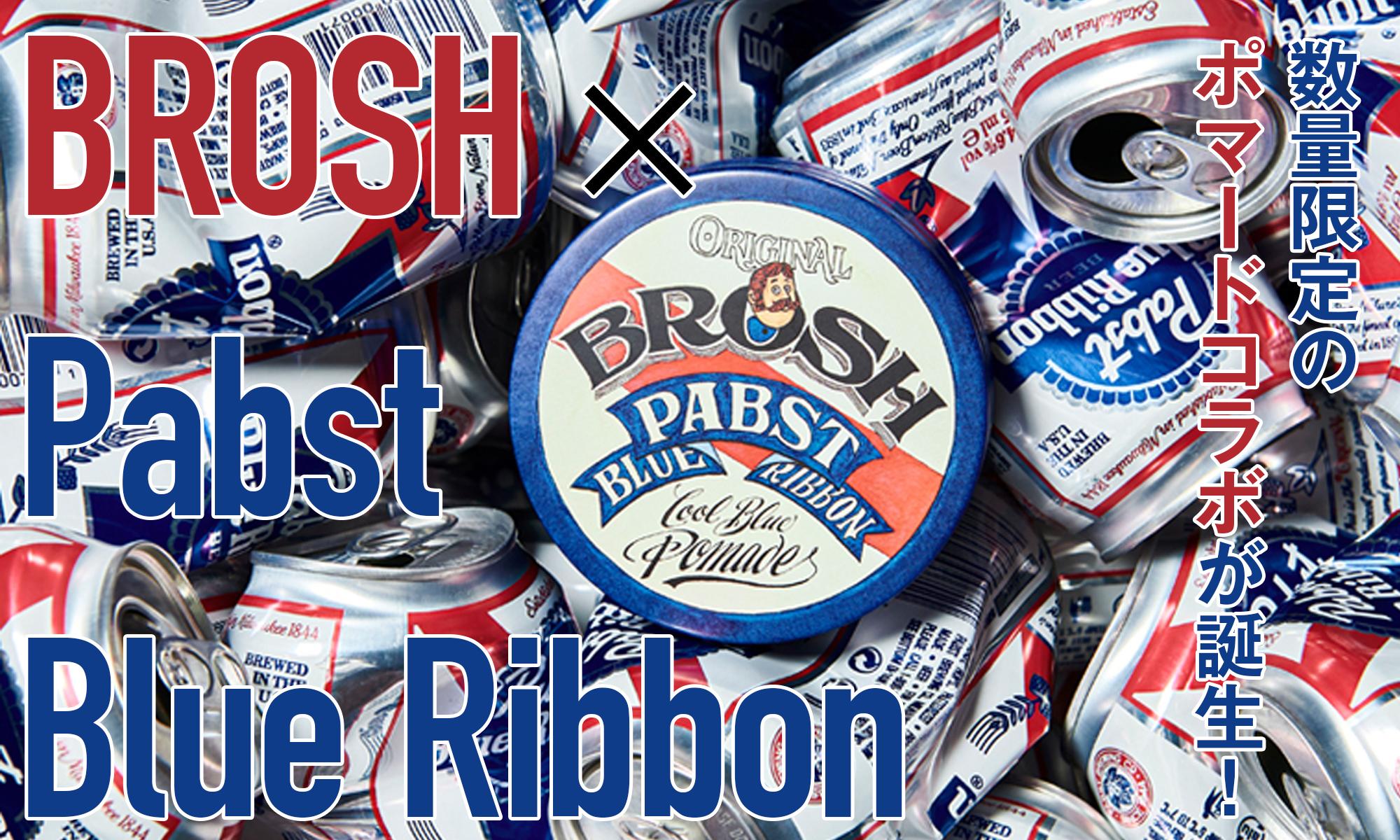 数量限定のポマードコラボが誕生! -BROSH × Pabst Blue Ribbon-