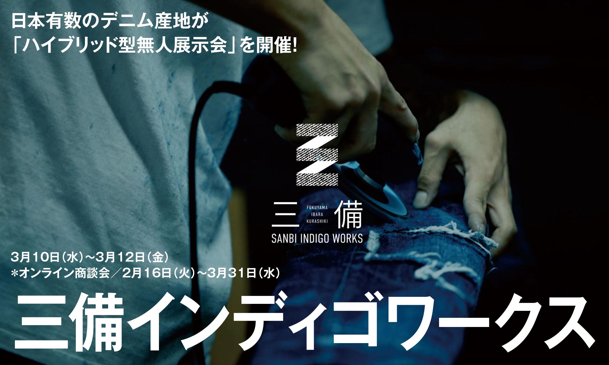 日本有数のデニム産地が「ハイブリッド型無人展示会」を開催!  -三備インディゴワークス-