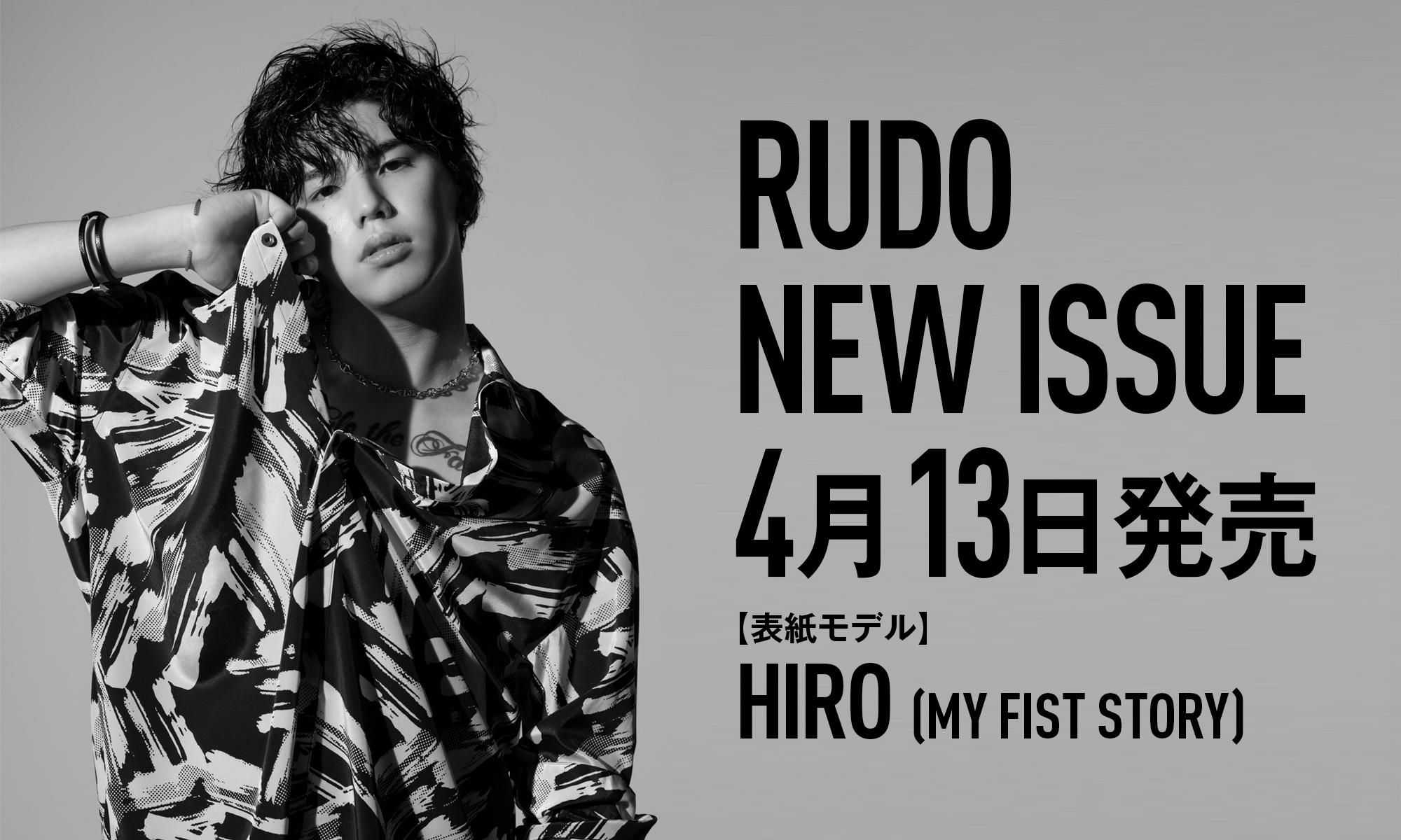 最新号 RUDO 2021SS 4月13日発売