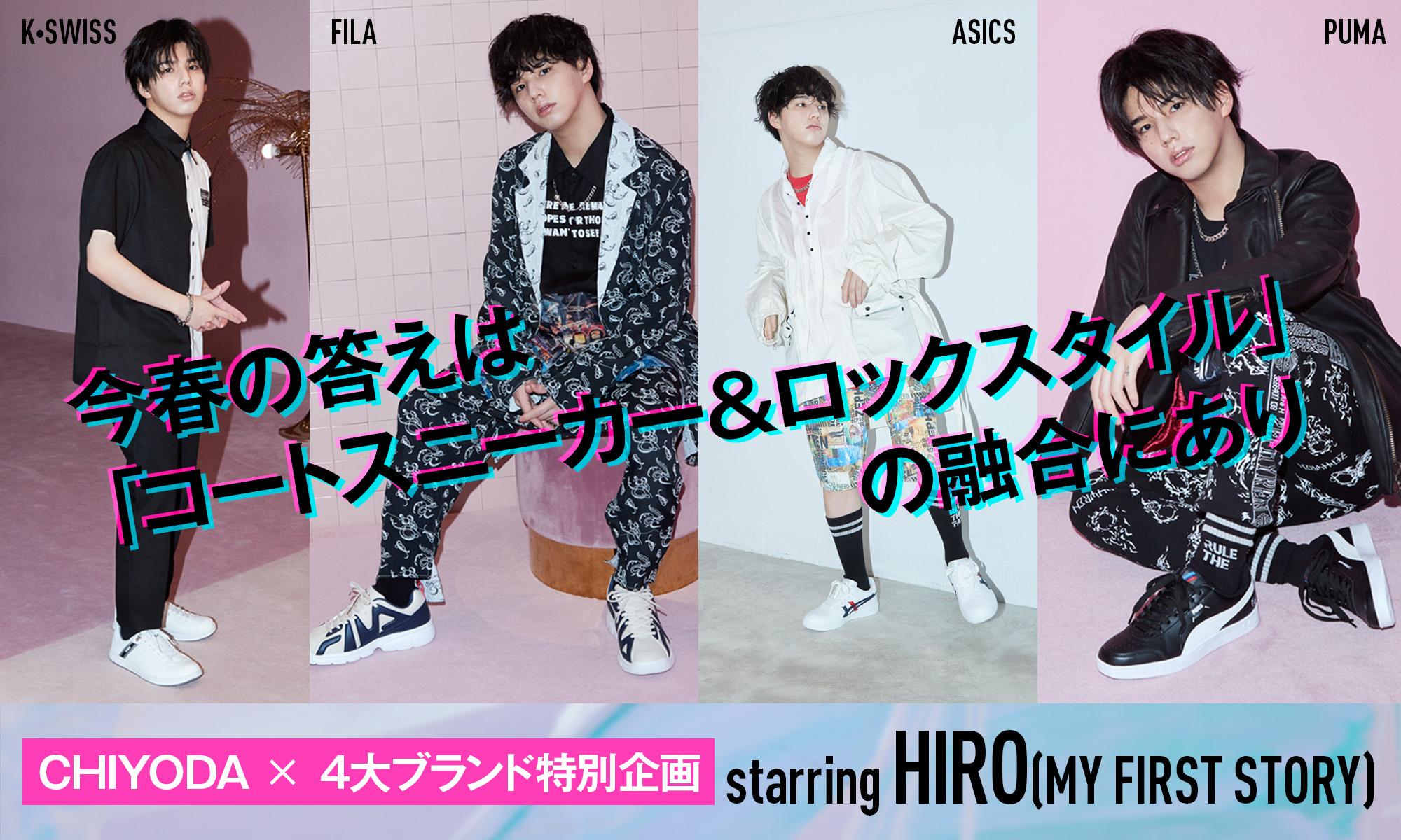 CHIYODA×4大ブランド特別企画 今春の答えは「コートスニーカー&ロックスタイル」の融合にあり starring HIRO(MY FIRST STORY)