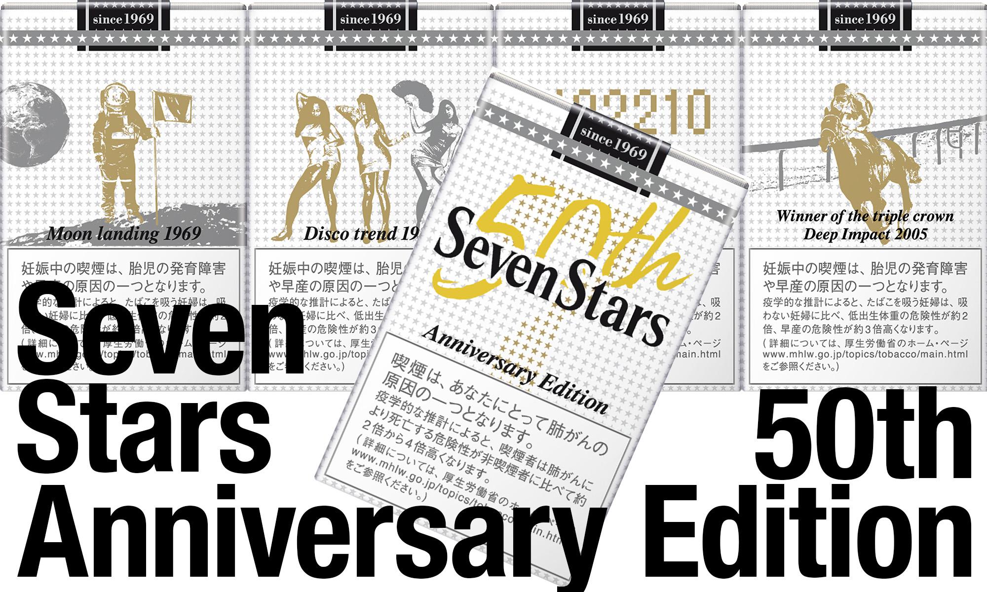 日本男児とともに歩む金字塔的たばこ生誕50周年 SevenStars -50th Anniversary Edition-