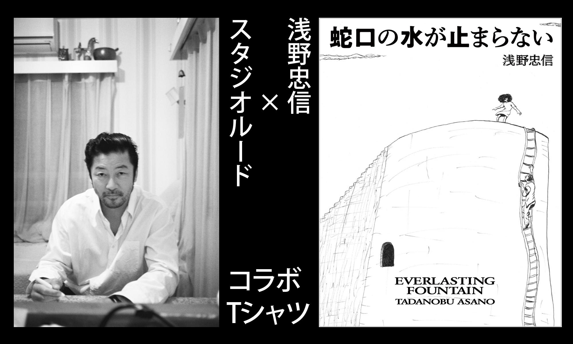 個展開催を記念したアートTシャツが登場 浅野忠信×STUDIO RUDE -COLLABORATION T-SHIRTS