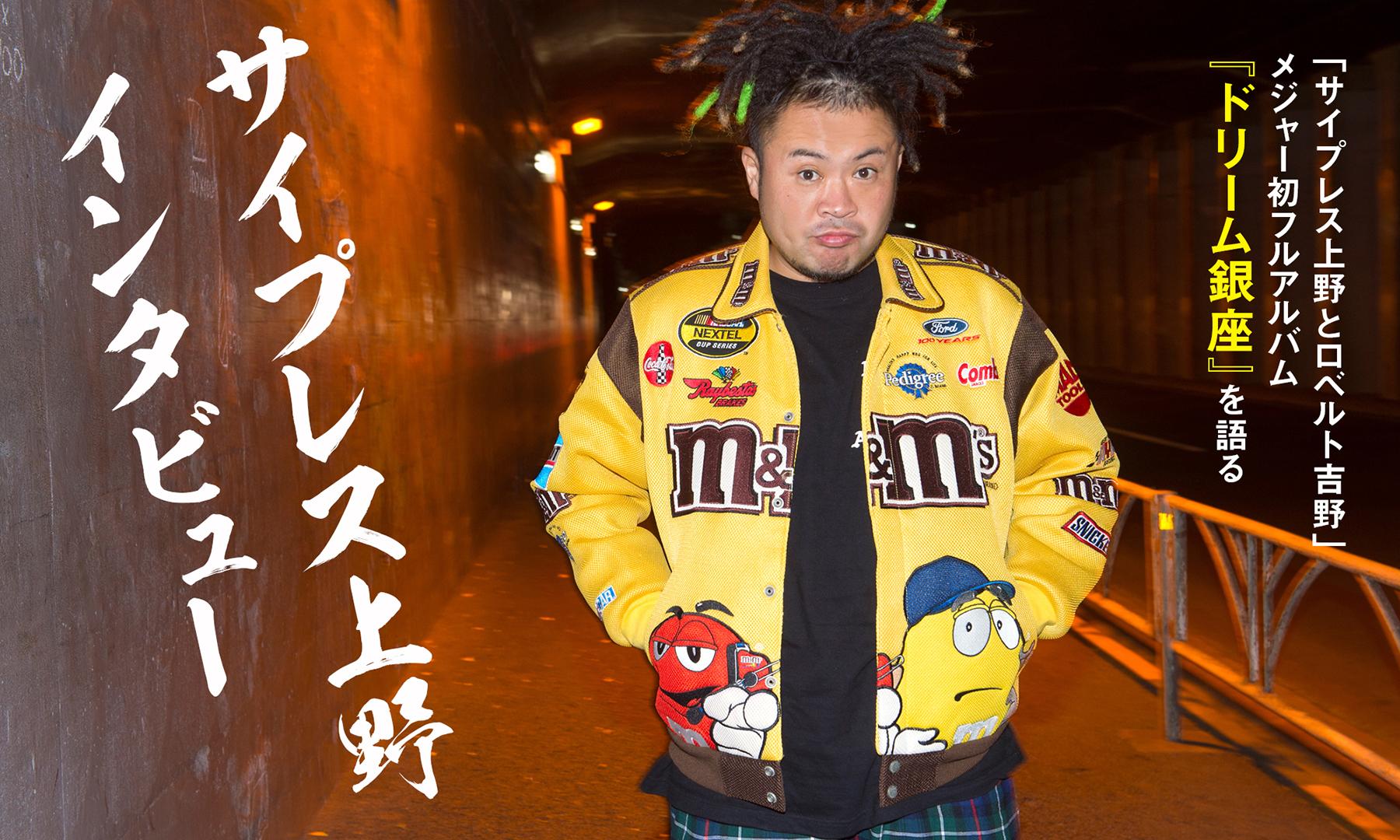 メジャー初フルアルバム『ドリーム銀座』を徹底解説 -サイプレス上野 INTERVIEW-