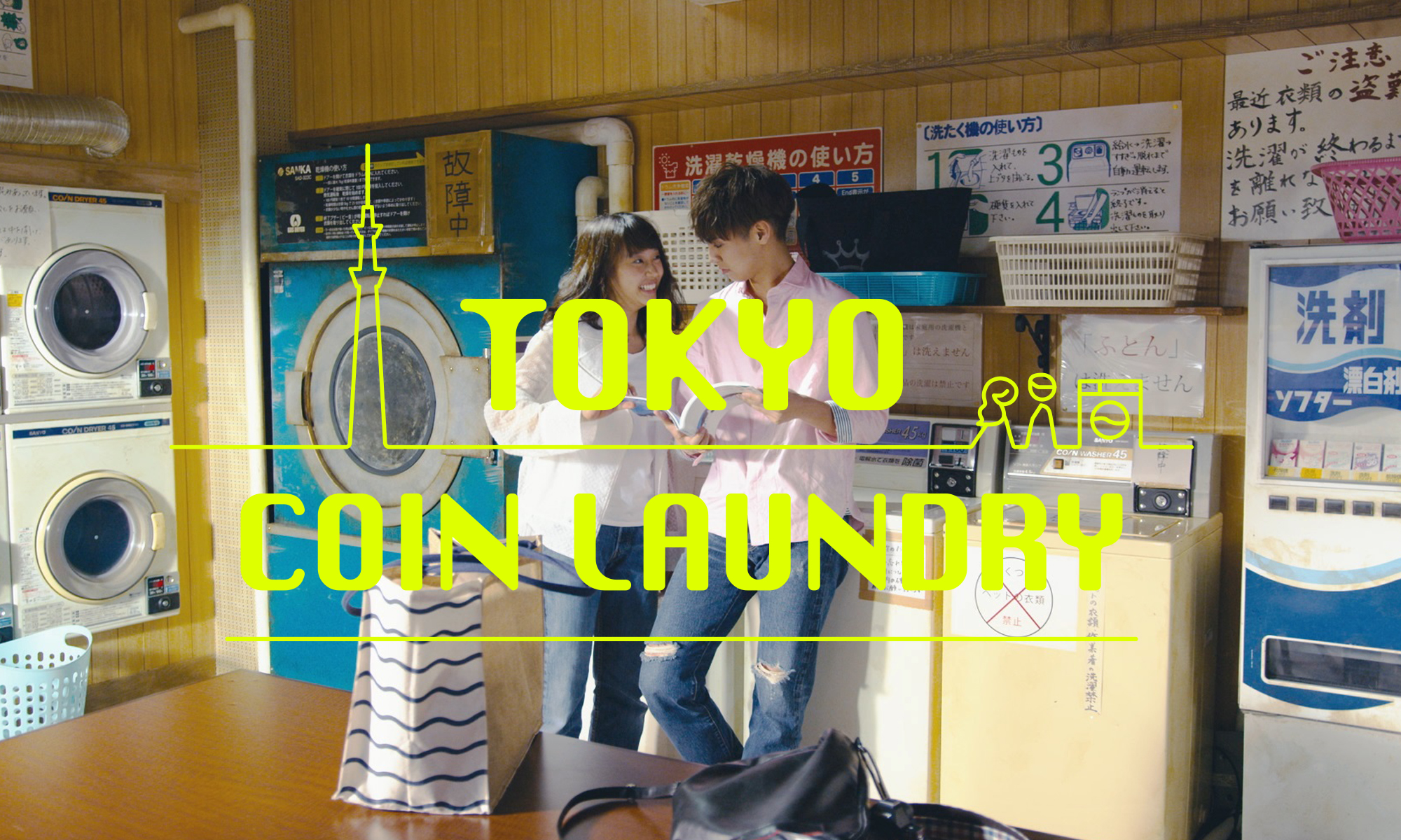 片寄涼太主演ドラマ『TOKYO COIN LAUNDRY』2019.1.11 START