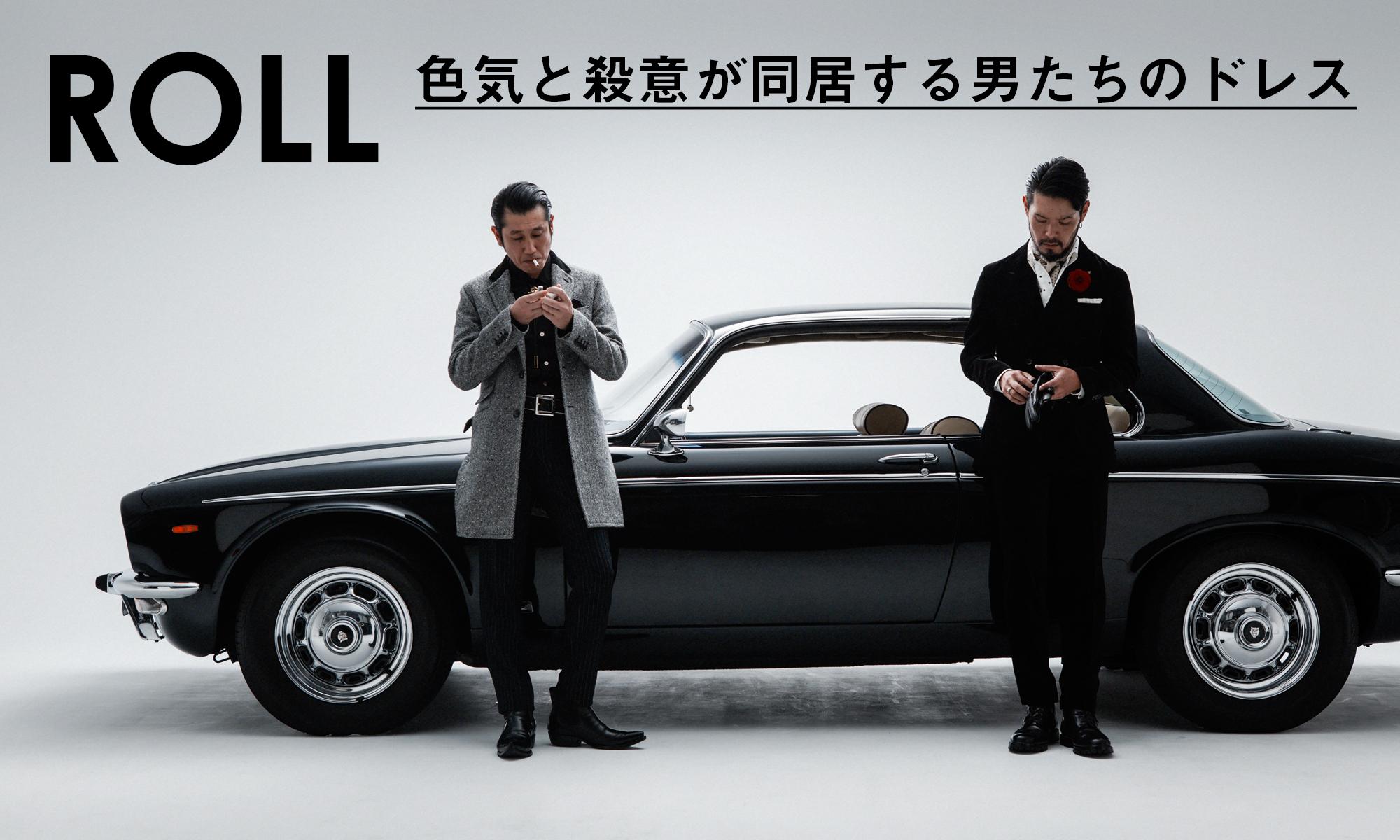 色気と殺意が同居する男たちのドレス ROLL -Collection-