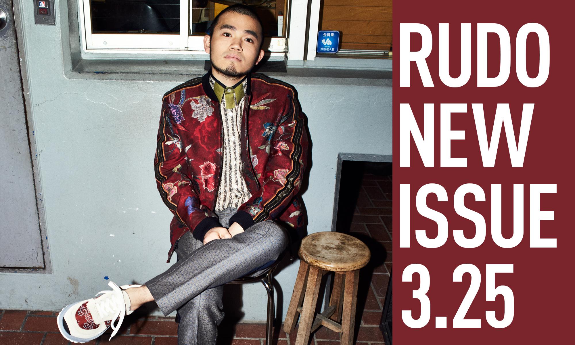 「RUDO 2019SS」3月25日に登場!