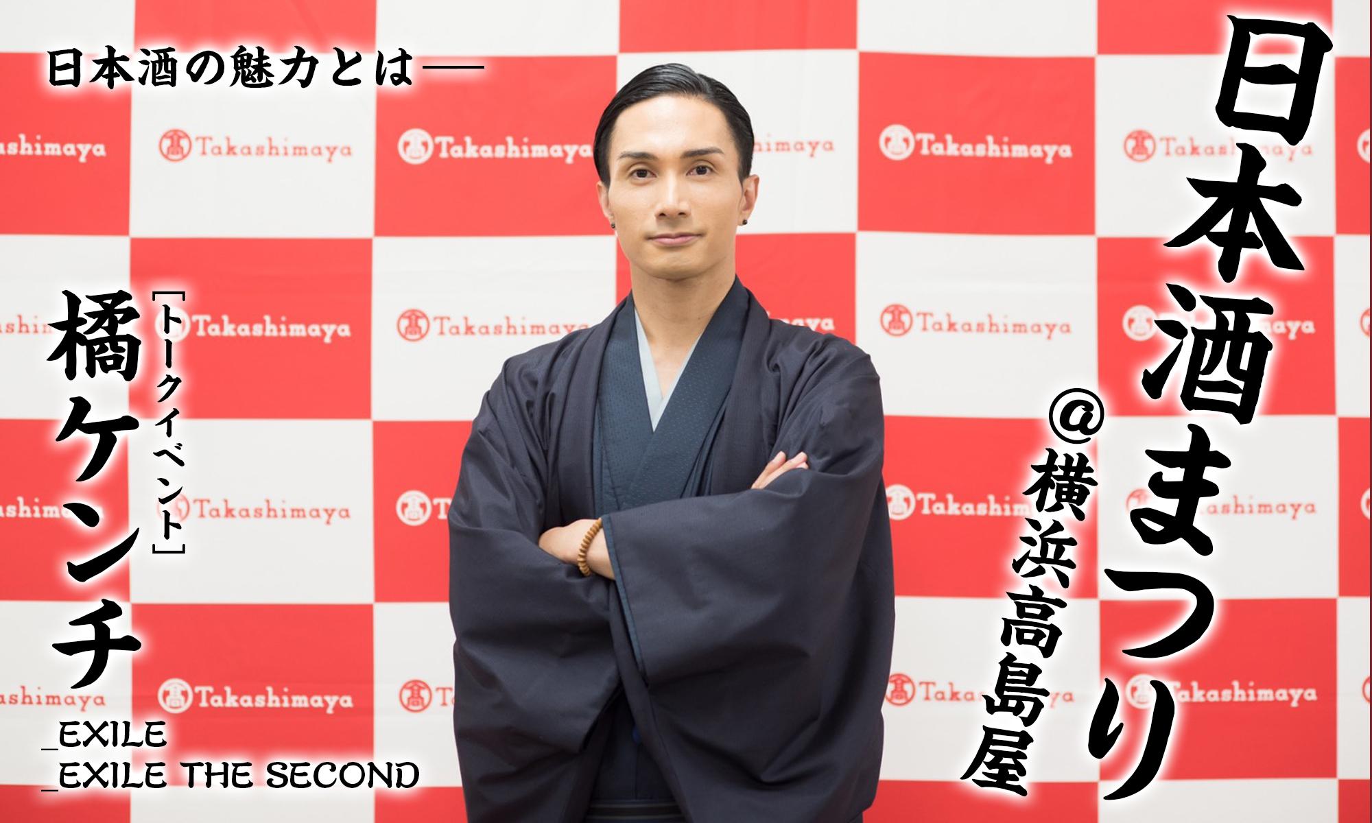 第3回横浜高島屋日本酒まつり -橘ケンチ トークイベント-
