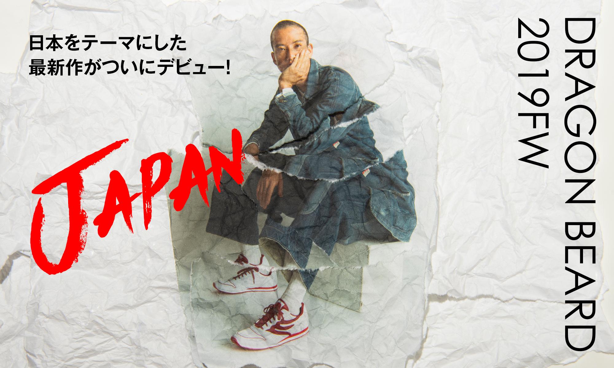 """世界のスニーカーシーンに一石を投じる日本の雄"""" DRAGON BEARD -SNEAKER-"""