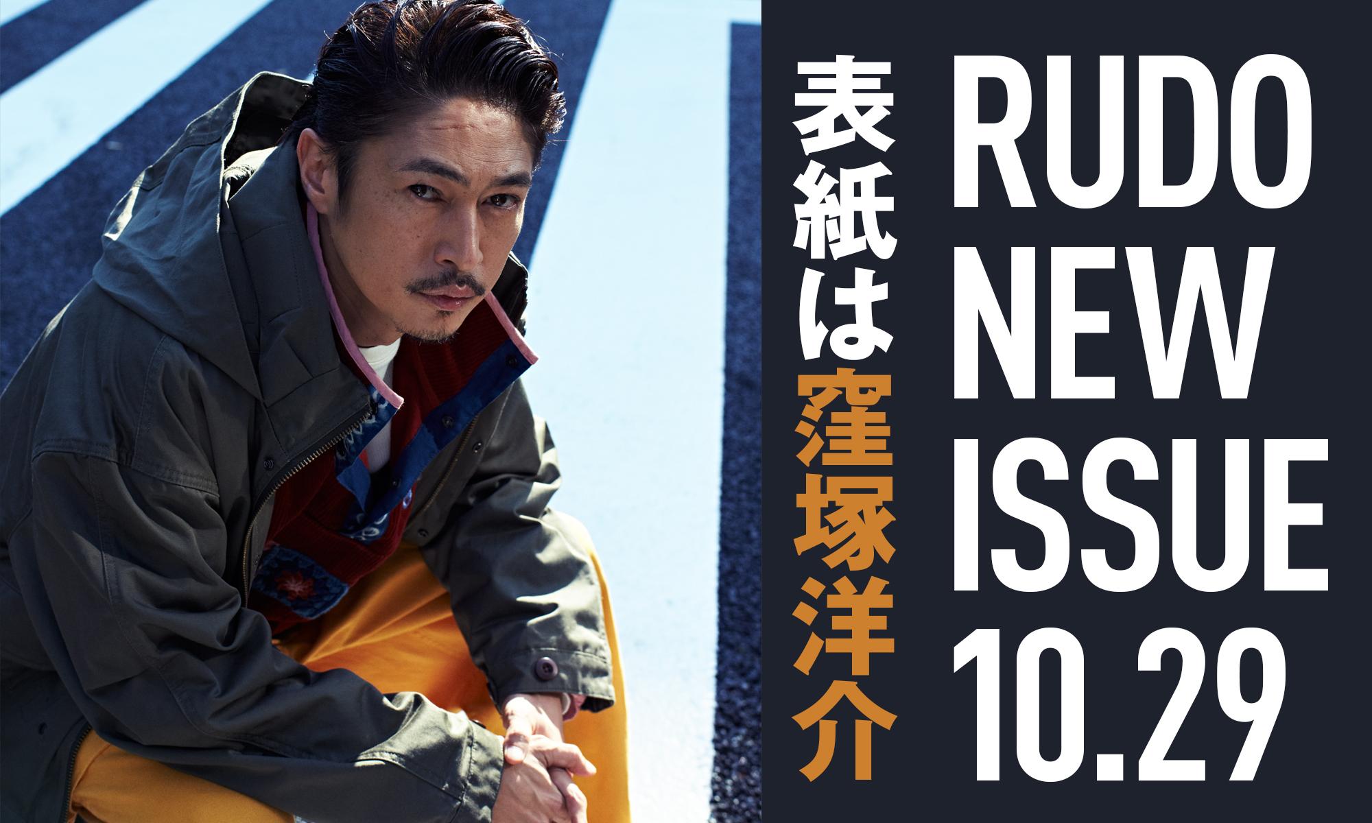 雑誌『RUDO 2019AW』10月29日リリース!