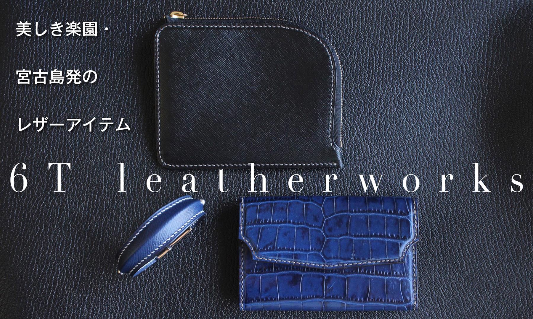 美しき楽園・宮古島発のレザーアイテム -6T leatherworks-