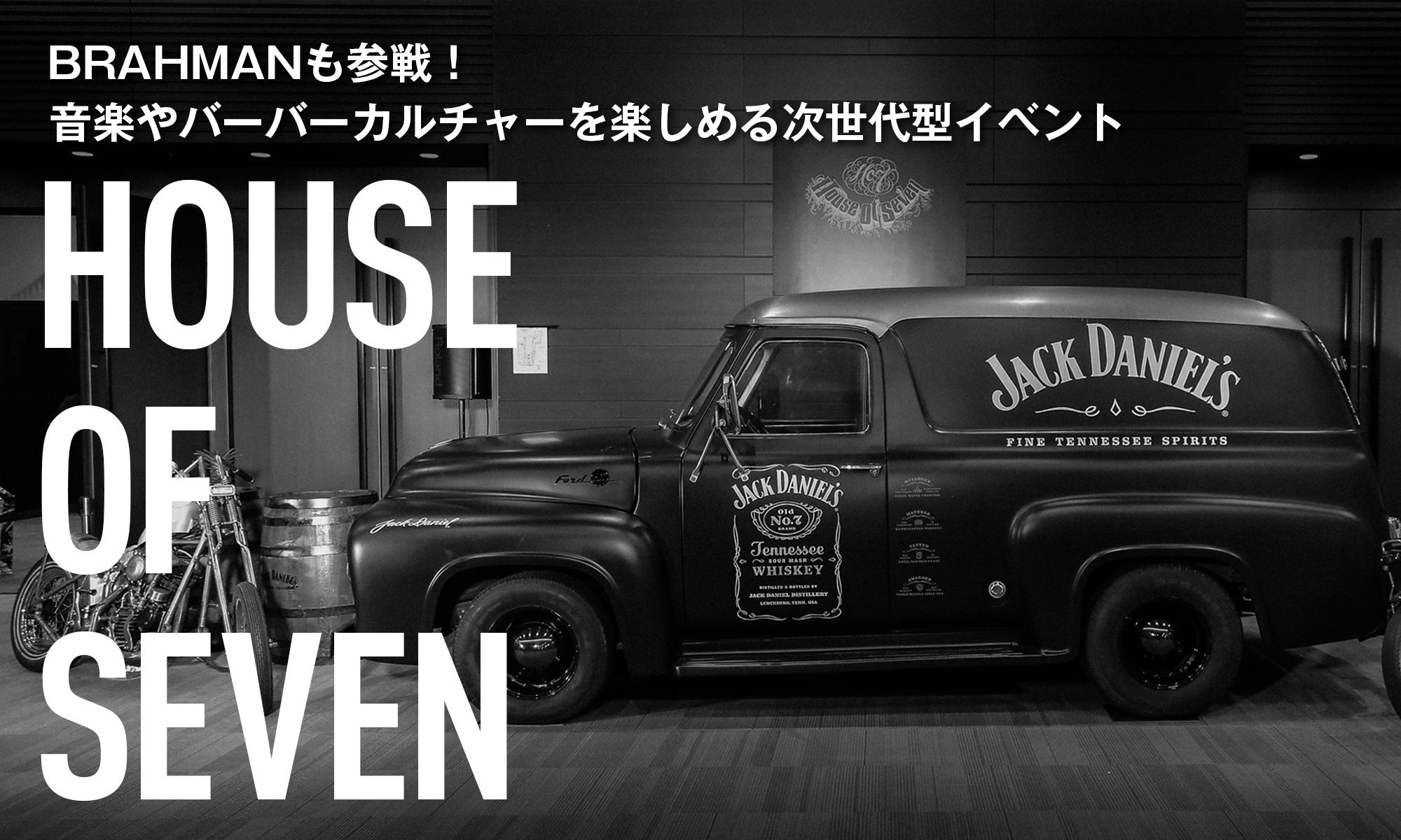 BRAHMANも参戦! 音楽やバーバーカルチャーを楽しめる次世代型イベント「HOUSE OF SEVEN」開催!