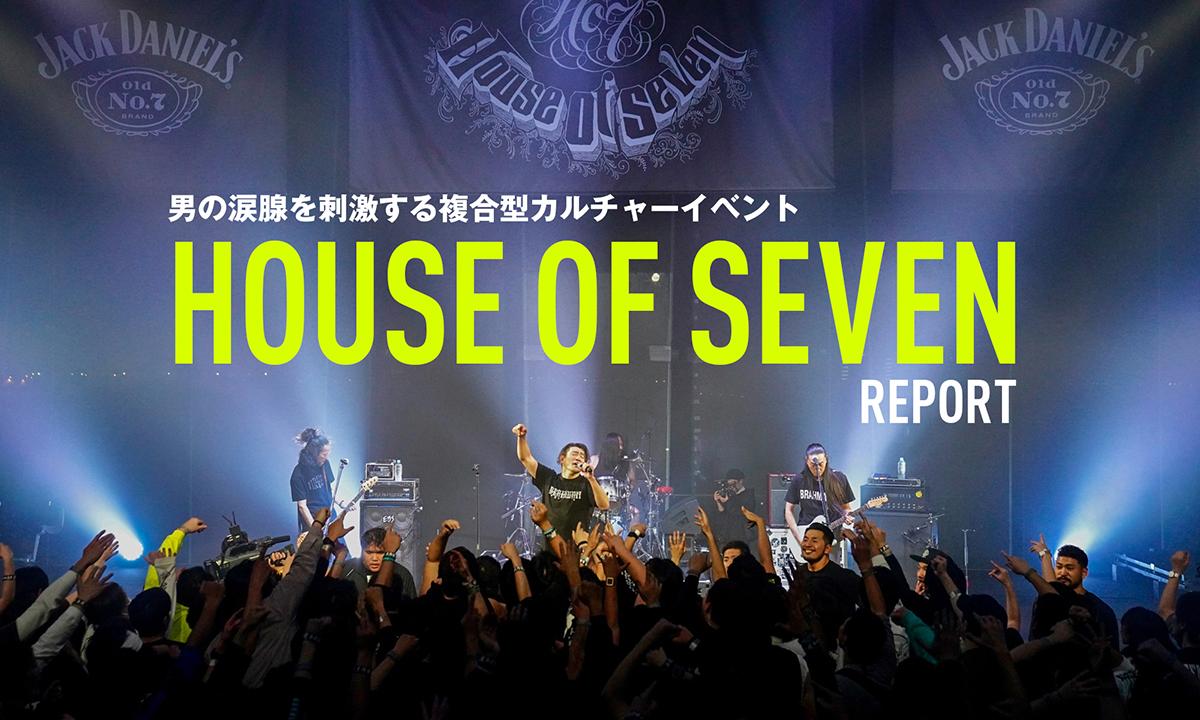 男の涙腺を刺激するカルチャーイベント「HOUSE OF SEVEN」リポート