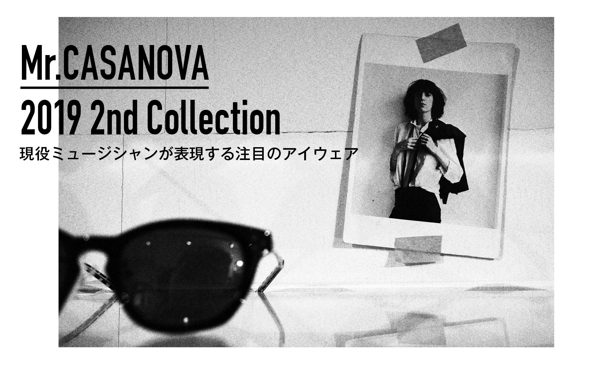 現役ミュージシャンが表現する注目のアイウェア -Mr.CASANOVA 2019 2nd Collection-
