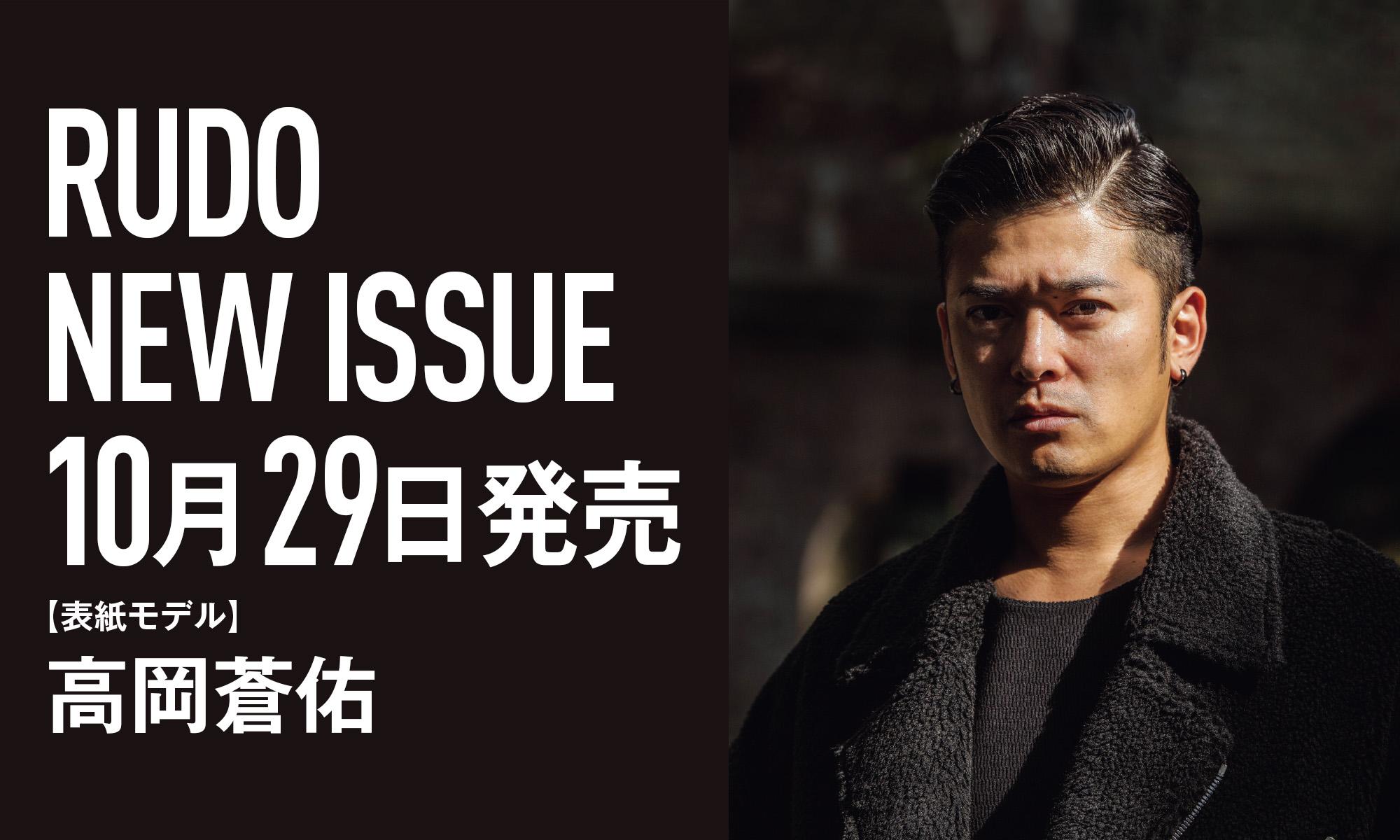 最新号「RUDO 2020AW」10月29日発売