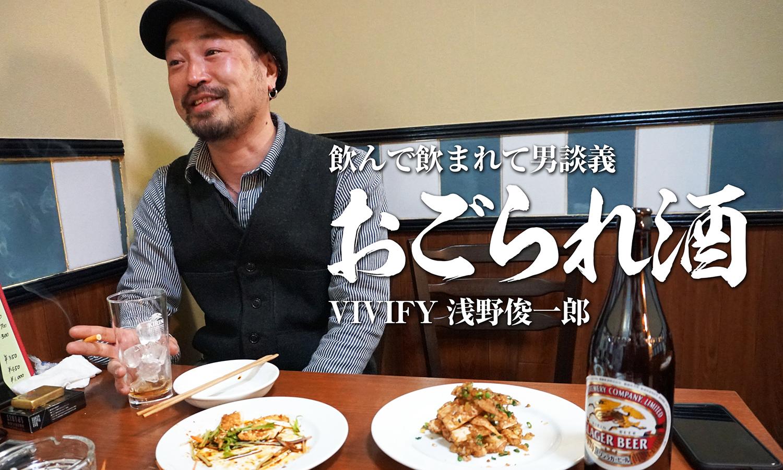 飲んで飲まれて男談義「おごられ酒」 VIVIFY 浅野俊一郎