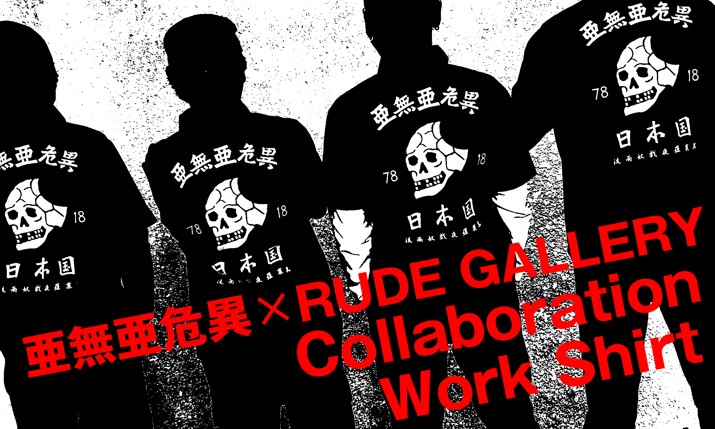 亜無亜危異 × RUDE GALLERY -Collaboration Work Shirt-