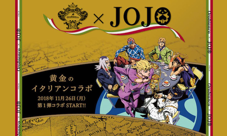 Orobianco × ジョジョの奇妙な冒険 黄金の風 -RESTAURANT COLLABORATION-