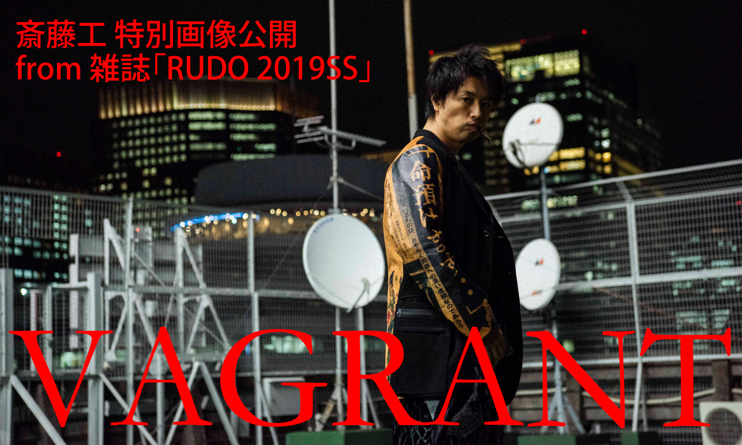 雑誌「RUDO2019SS」掲載企画の未公開カットを公開! 斎藤工 -VAGRANT-