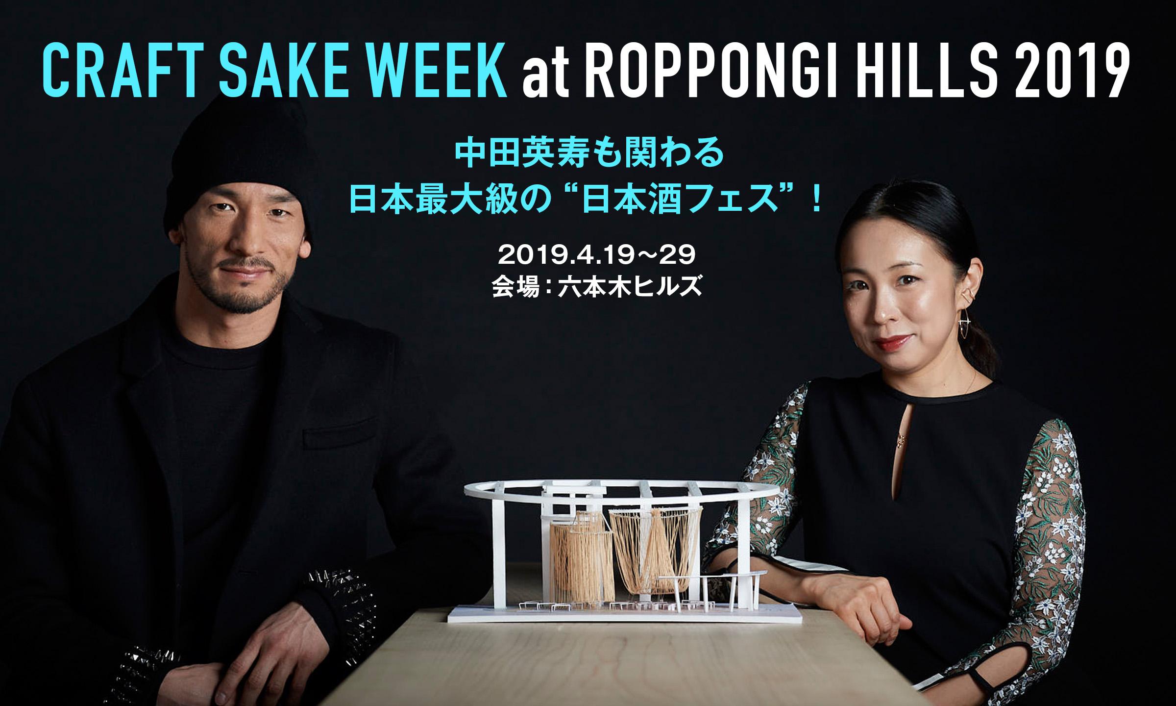 """中田英寿も関わる日本最大級の""""日本酒フェス""""! -CRAFT SAKE WEEK at ROPPONGI HILLS 2019-"""