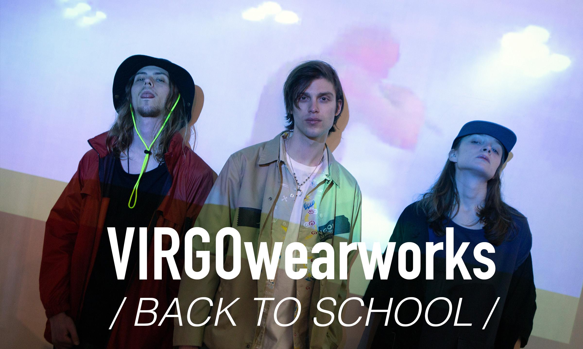 青春の甘酸っぱさを着る! 「VIRGOwearworks」-BACK TO SCHOOL-