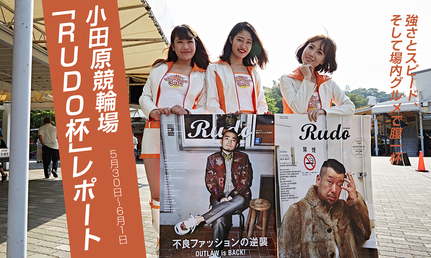 男たちの熱き戦いが展開! 小田原競輪「RUDO杯」レポート