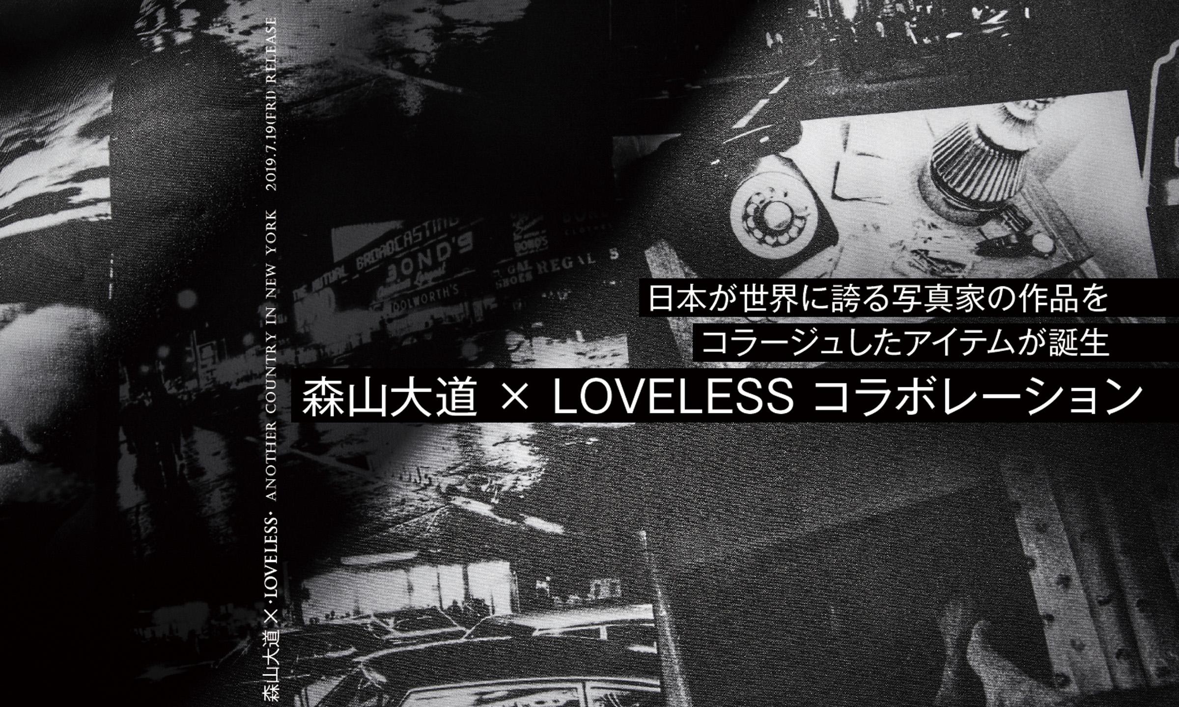 日本が世界に誇る写真家の作品をコラージュしたアイテムが誕生 -森山大道 × LOVELESS コラボレーション-