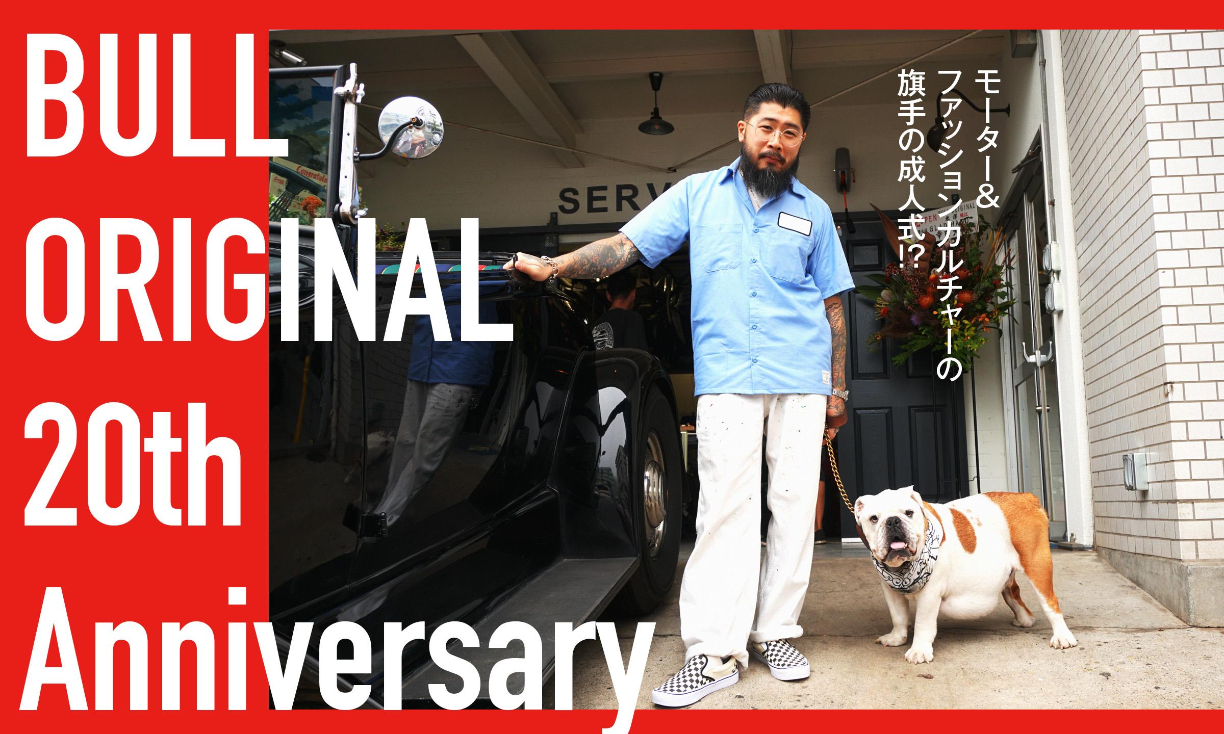モーター&ファッションカルチャーの旗手の成人式!? BULL ORIGINAL 20th Anniversary