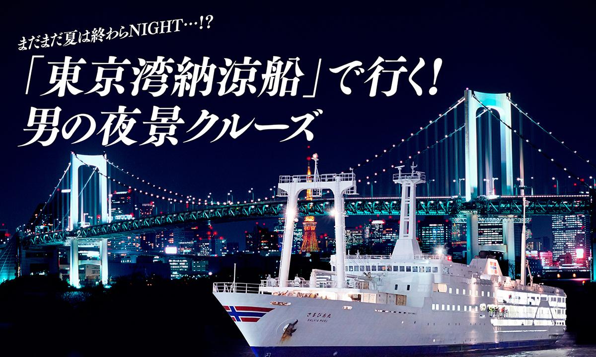 まだまだ夏は終わらNIGHT…!? -「東京湾納涼船」で行く! 男の夜景クルーズ-
