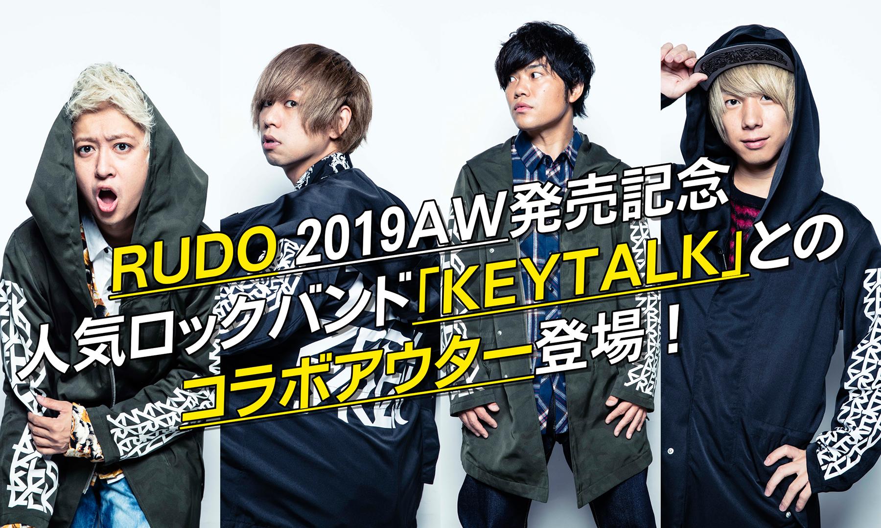 RUDO 2019AW発売記念・人気ロックバンド「KEYTALK」とのコラボアウター登場!
