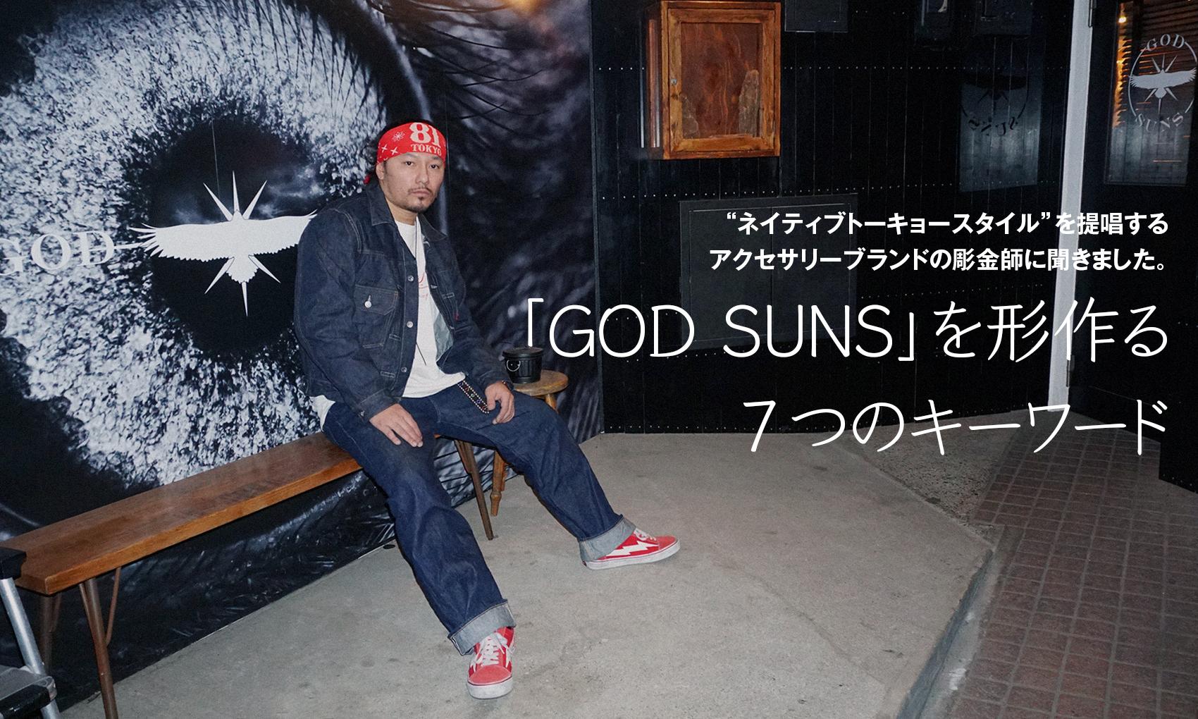 """""""ネイティブトーキョースタイル""""を提唱するアクセサリーブランド -「GOD SUNS」を形作る7つのキーワード-"""