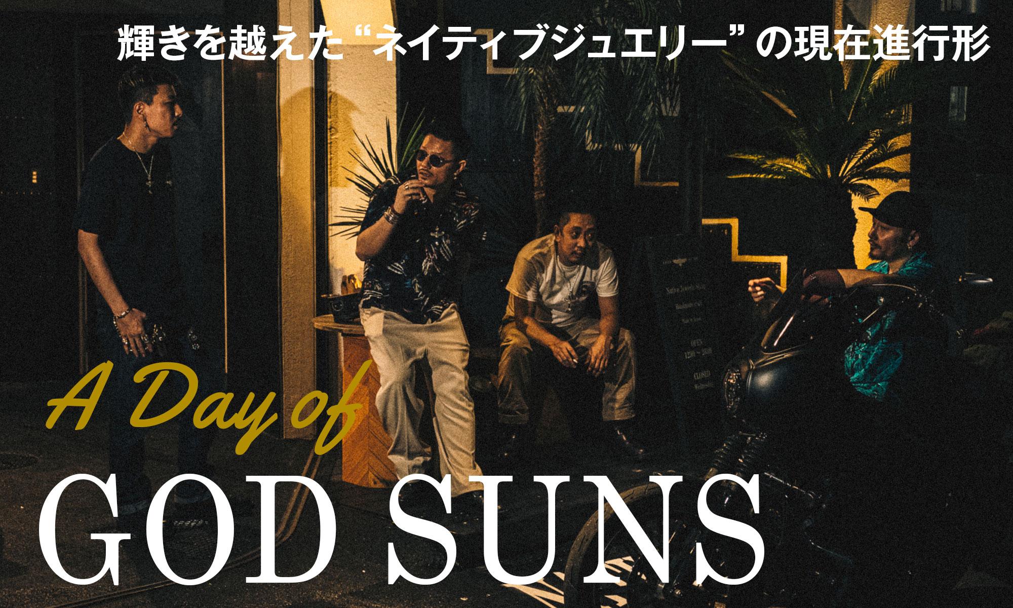 輝きを越えたネイティブジュエリーの現在進行形 -A Day of GOD SUNS-