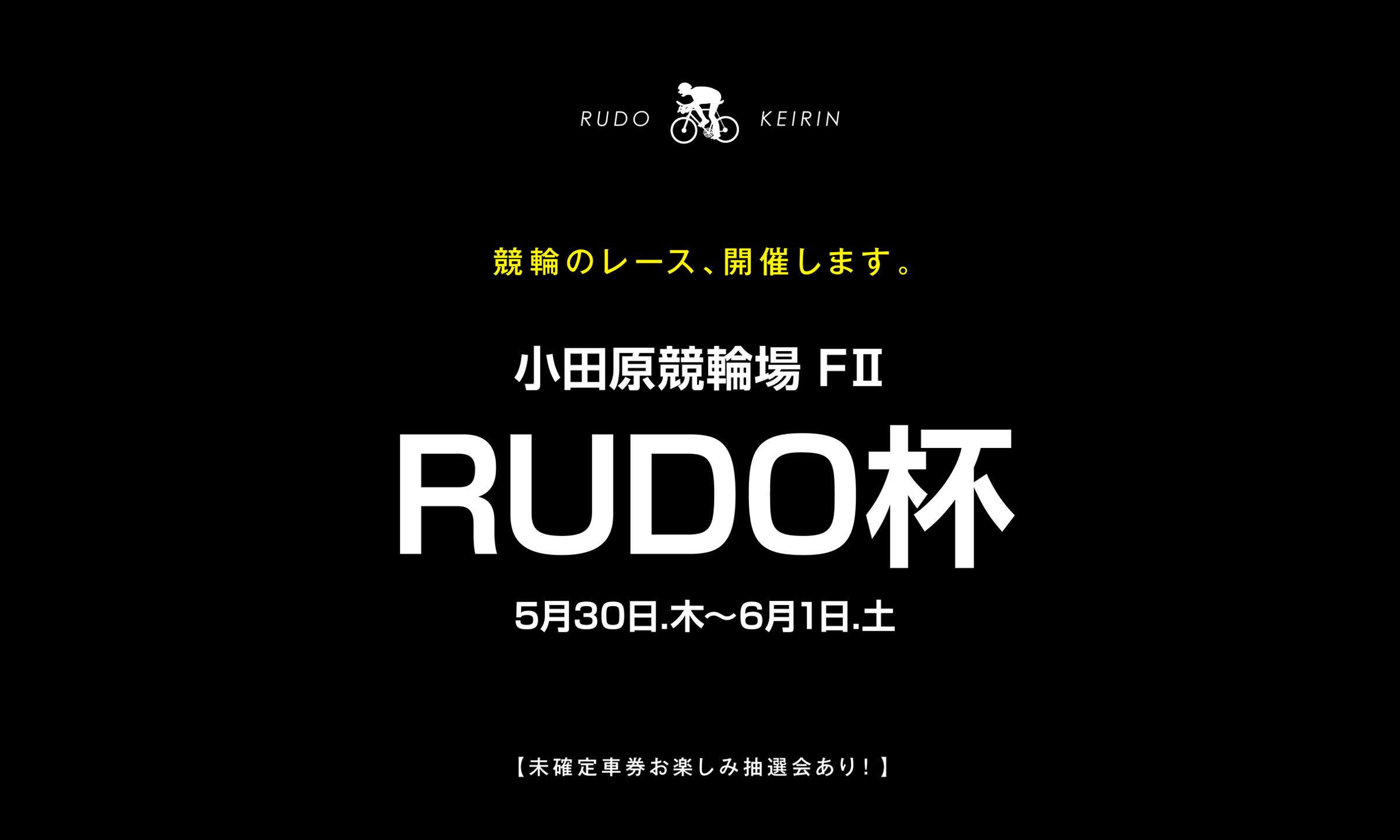 RUDOが競輪とコラボしてレースを開催! 小田原競輪場「RUDO杯」5月30日〜6月1日