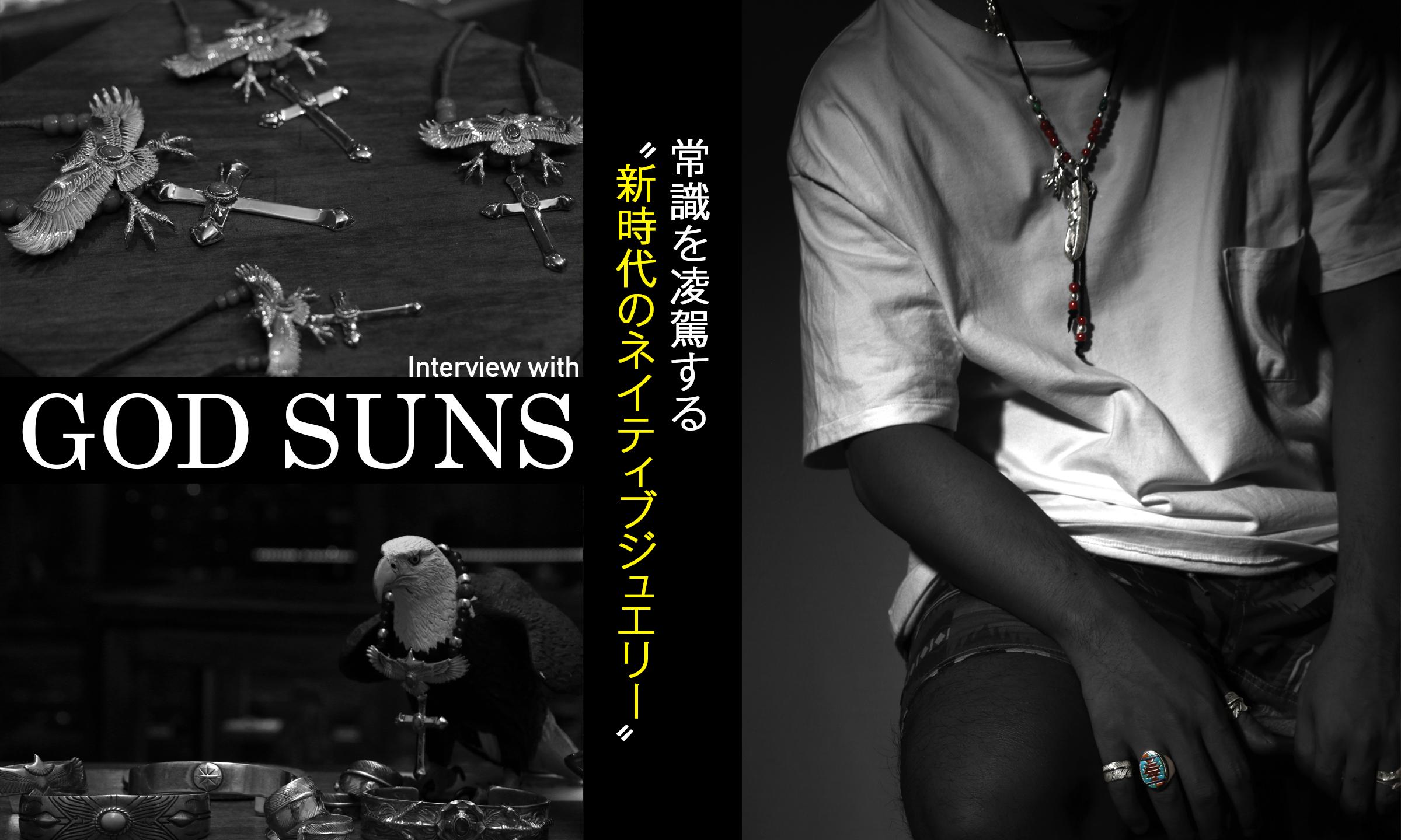 """常識を凌駕する""""新時代のネイティブジュエリー"""" Interview with 「GOD SUNS」"""