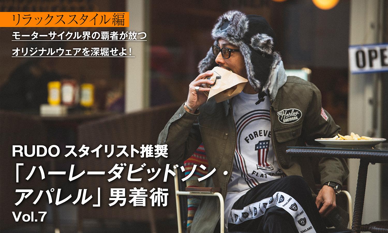 モーターサイクル界の覇者が放つオリジナルウェアを深堀せよ! RUDO推奨「ハーレーダビッドソンアパレル」男着術 Vol.7
