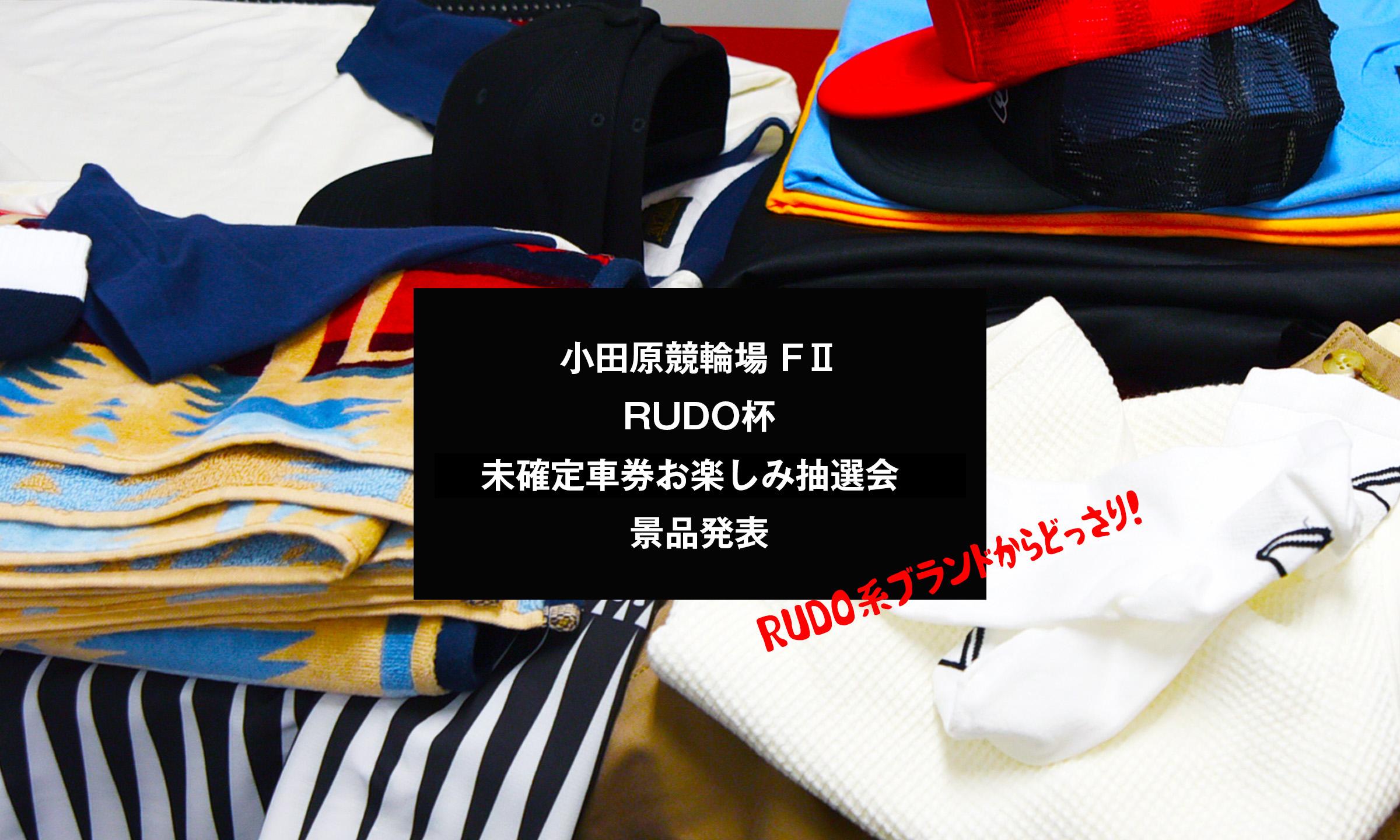 小田原競輪場 FⅡ「RUDO杯」ー未確定車券お楽しみ抽選会 景品発表ー