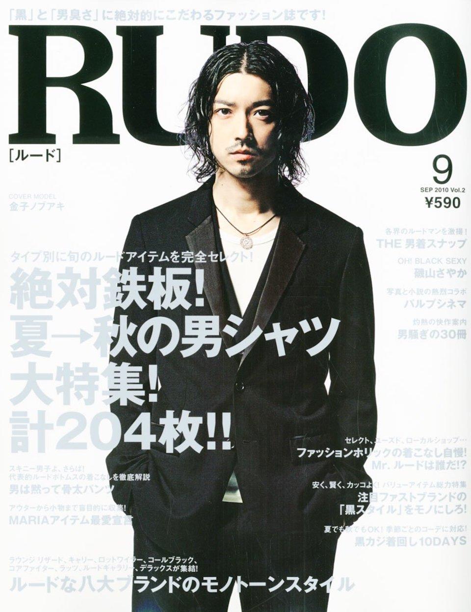 2010.9月号 vol.02