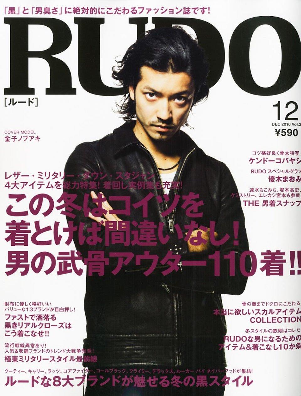 2010.12月号 vol.03